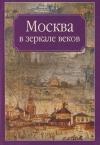 Купить книгу  - Москва в зеркале веков