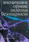 Купить книгу Арбатов, А.Г. - Космическое оружие: дилемма безопасности