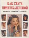 Купить книгу [автор не указан] - Как стать привлекательной: Макияж, украшения, прически