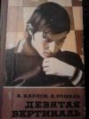 купить книгу Карпов, А. Е.; Рошаль, А. Б. - Девятая вертикаль