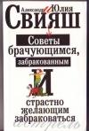 Купить книгу Свияш, Александр - Советы брачующимся, забракованным и страстно желающим забраковаться