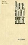 купить книгу Артем Веселый - Россия, кровью умытая