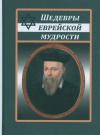 Купить книгу Без автора - Шедевры еврейской мудрости