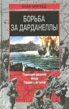 Мурхед Алан - Борьба за Дарданеллы. Решающее сражение между Турцией и Англией.