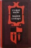 Купить книгу Стефан Цвейг - Мария Стюарт.