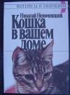 купить книгу Непомнящий Николай - Кошка в вашем доме