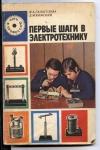 Галагузова М. А., Комский Д. М. - Первые шаги в электротехнику.