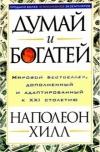 Купить книгу Наполеон Хилл - Думай и богатей