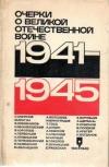 Купить книгу Катинов, В.В. - 1941-1945. Очерки о Великой Отечественной войне