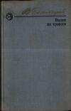 Купить книгу Белостоцкий, Ю.В. - Вылет по тревоге