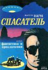 Купить книгу [автор не указан] - Спасатель. Выпуск 1 (4)'91