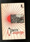 Купить книгу  - Иностранная литература. 1965 № 2,3, 5,6