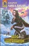 купить книгу Ливадный Андрей - Заря над Араксом