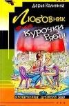 купить книгу Калинина - Любовник для Курочки Рябы