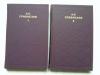 Купить книгу А. С. Грибоедов. - Сочинения в 2 томах (комплект из 2 книг)