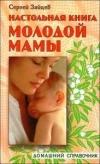 Зайцев - Настольная книга молодой мамы