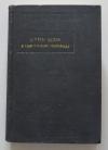 Купить книгу  - Сунь цзы в тангутском переводе.