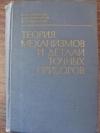 Купить книгу Борисов, С.И. - Теория механизмов и детали точных приборов