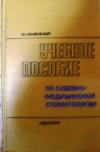 Свадковский Б. С. - Учебное пособие по судебно–медицинской стоматологии