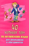 Купить книгу  - 40 устных тем по английскому языку для школьников и абитуриентов