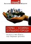 купить книгу Шацкая Евгения - Стерва - хозяйка большого города. Искусство всегда быть на первых ролях