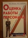 Купить книгу Мансура М. И., Курбатова М. Б. - Оценка работы персонала. Практическое пособие для руководителей