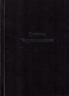 Купить книгу Чернокнижники - Тайное Чернокнижие