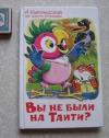 Купить книгу Курляндский А. - Вы не были на Таити?