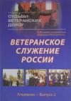 Купить книгу [автор не указан] - Ветеранское служение России