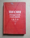 Купить книгу Антология - Поэзия французской революции 1848 года.