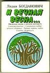 Купить книгу Богданович, Л.А. - И вечная весна…: Интимная жизнь и вечная молодость