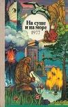 купить книгу Ларин– составитель - На суше и на море. 1977