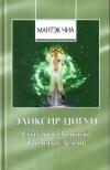 Купить книгу Мантэ Чиа, Дао Хуань - Эликсир-цигун. Создание золотой таблетки земли