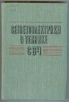 Купить книгу  - Сегнетоэлектрики в технике СВЧ.