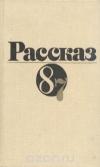 Купить книгу Виктор Астафьев, Сергей Залыгин, Виктор Конецкий и др. - Рассказ-87