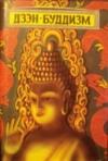 Купить книгу Судзуки, Дайсэцу - Дзэн-буддизм