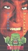 Харуки Мураками - Призраки Лексингтона