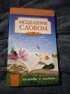 Купить книгу Семенова А. Н. - Исцеление словом