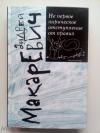 Купить книгу Макаревич Андрей - Не первое лирическое отступление от правил
