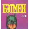 Билл Флэш - Бэтмен
