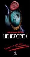 Купить книгу Варго, Александр - Нечеловек