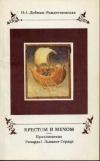 Купить книгу Добиаш-Рождественская, О. А. - Крестом и мечом. Приключения Ричарда I Львиное сердце