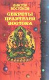 Купить книгу Востоков, Виктор - Секреты целителей Востока
