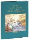 Купить книгу  - Мир сказок А. С. Пушкина. Альбом
