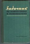 Аксельрод С. М., Берман М. М., Винограй Л. И. - Задачник по радиотехнике и радиолокации.
