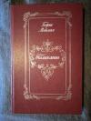 Купить книгу Мейлах Б. С. - Талисман: Книга о Пушкине