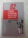 Маркевич В. В. - 82 лучших сочинения по русской литературе. Для поступающих в вузы
