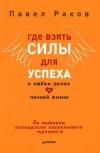 Купить книгу Раков Павел - Где взять силы для успеха в любых делах и личной жизни