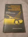 Купить книгу Шангин Ю. А. - Ремонтное окрашивание автомобилей: Советы автолюбителям