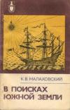 Купить книгу Малаховский, К. В. - В поисках Южной Земли